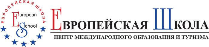 Европейская школа
